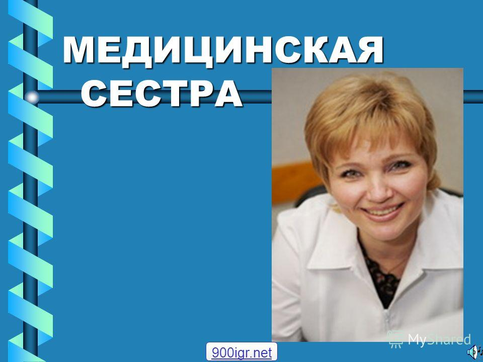 МЕДИЦИНСКАЯ СЕСТРА 900igr.net