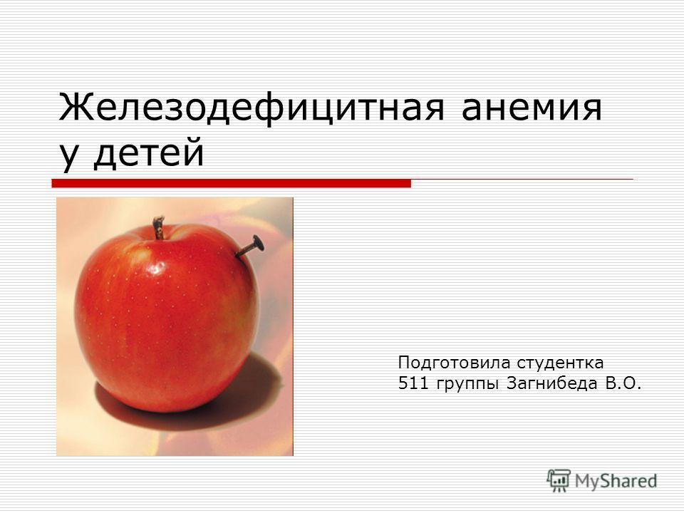 Железодефицитная анемия у детей Подготовила студентка 511 группы Загнибеда В.О.