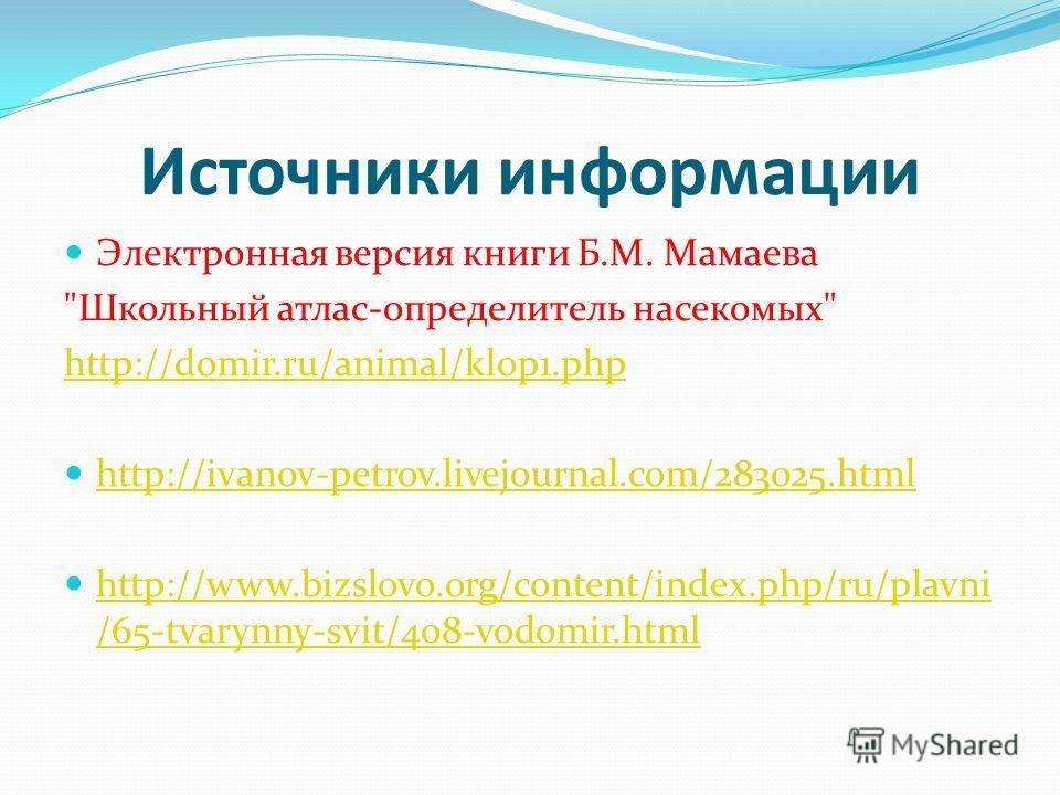Источники информации Электронная версия книги Б.М. Мамаева