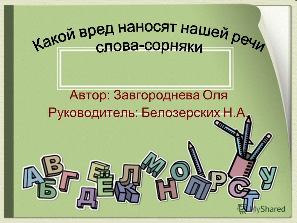 Автор: Завгороднева Оля Руководитель: Белозерских Н.А.