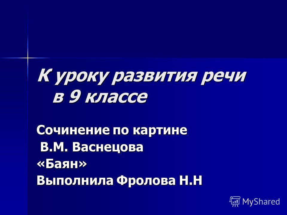 К уроку развития речи в 9 классе Сочинение по картине В.М. Васнецова В.М. Васнецова«Баян» Выполнила Фролова Н.Н