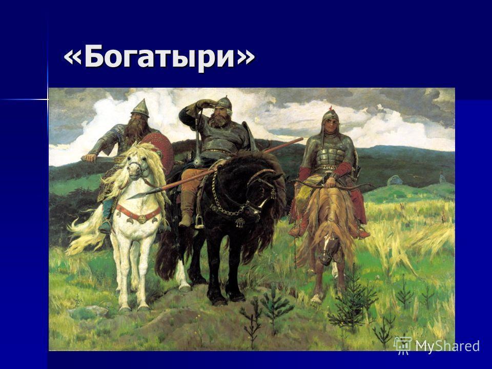 Сочинение по картине васнецова баян ...: pictures11.ru/sochinenie-po-kartine-vasnecova-bayan.html