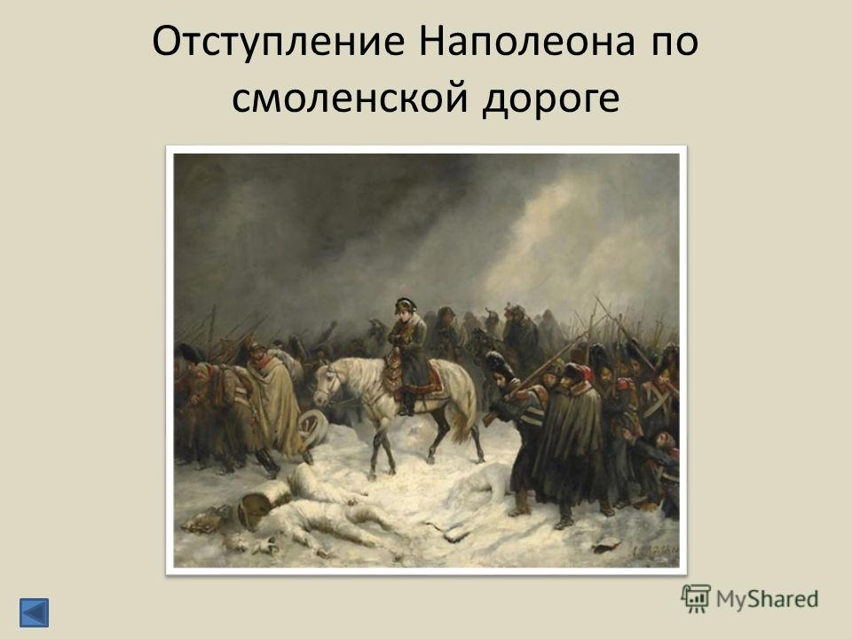 Отступление Наполеона по смоленской дороге