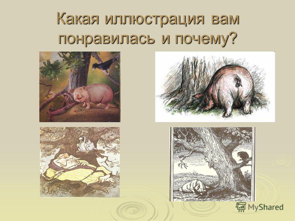 Какая иллюстрация вам понравилась и почему?
