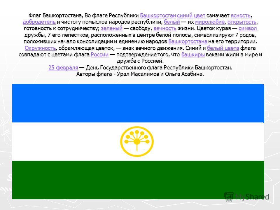 Флаг Башкортостана, Во флаге Республики Башкортостан синий цвет означает ясность, добродетель и чистоту помыслов народов республики, белый их миролюбие, открытость, готовность к сотрудничеству; зеленый свободу, вечность жизни. Цветок курая символ дру