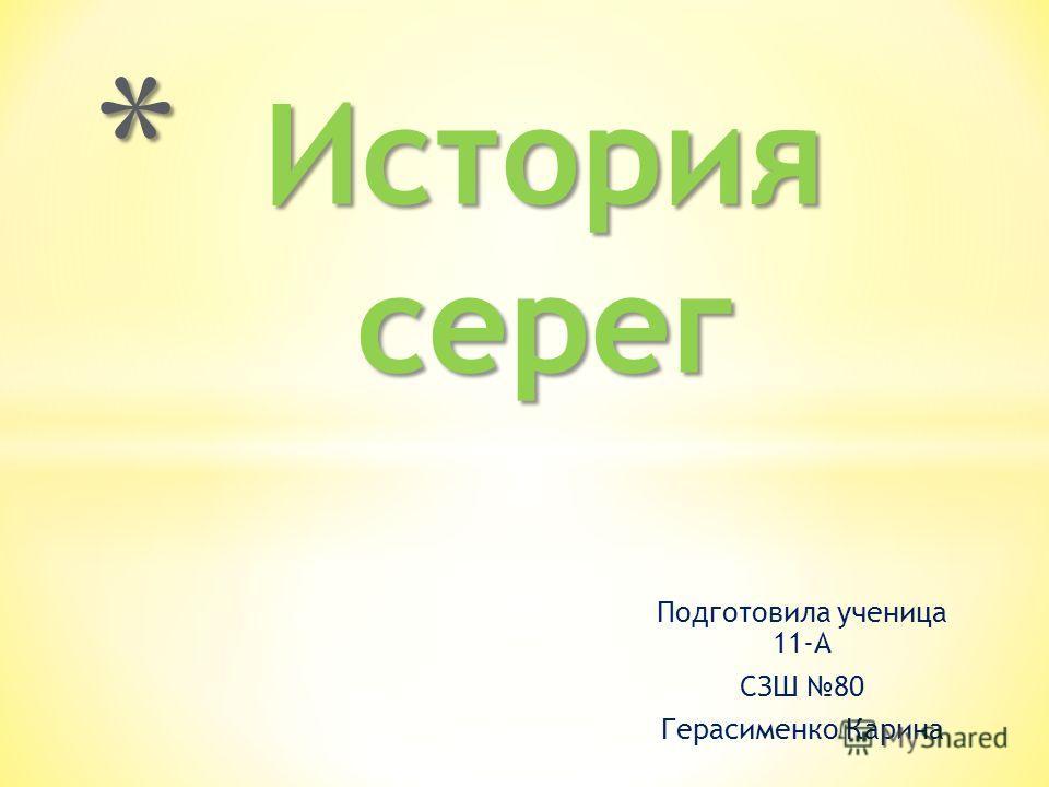 Подготовила ученица 11-А СЗШ 80 Герасименко Карина