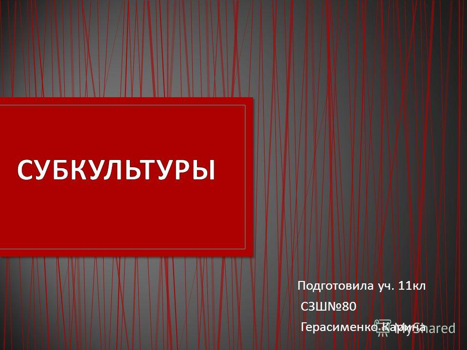 Подготовила уч. 11 кл СЗШ 80 Герасименко Карина