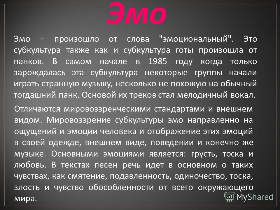 Эмо Эмо – произошло от слова