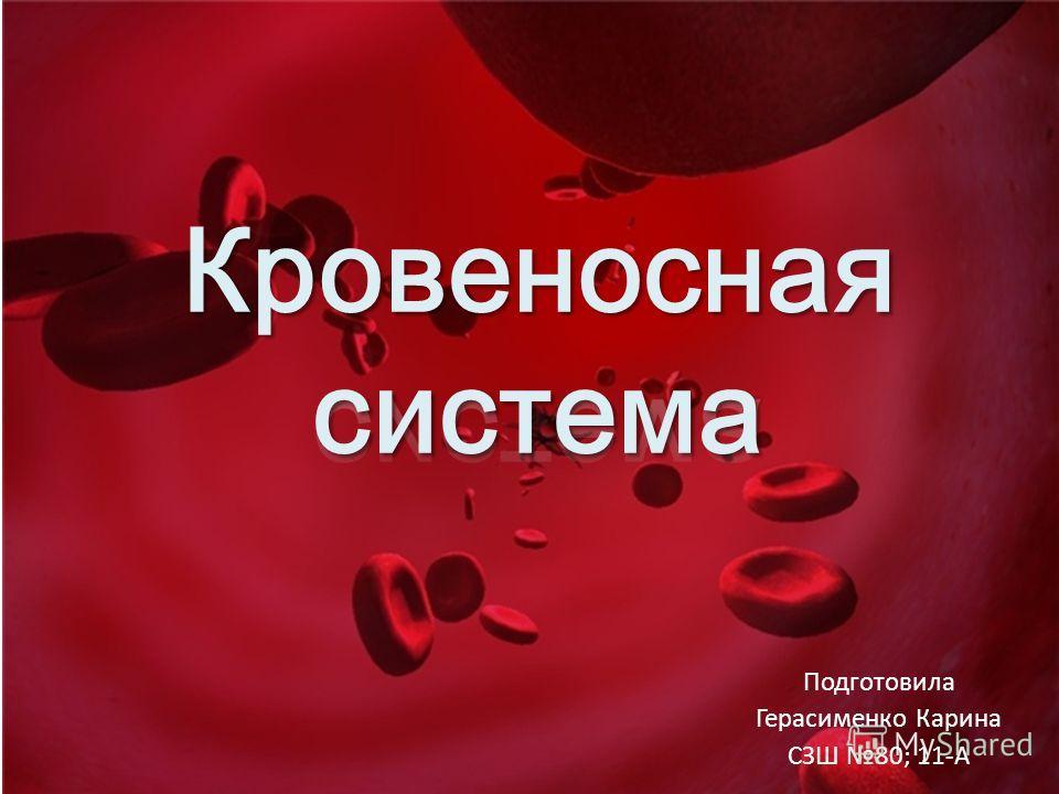 Подготовила Герасименко Карина СЗШ 80; 11-А