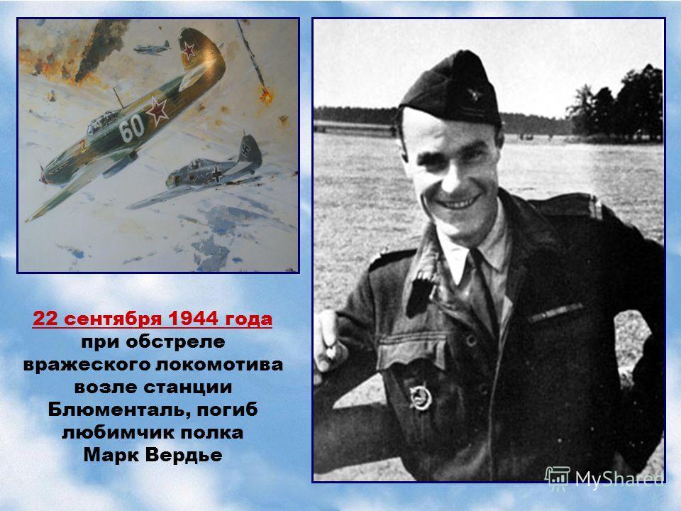 22 сентября 1944 года при обстреле вражеского локомотива возле станции Блюменталь, погиб любимчик полка Марк Вердье
