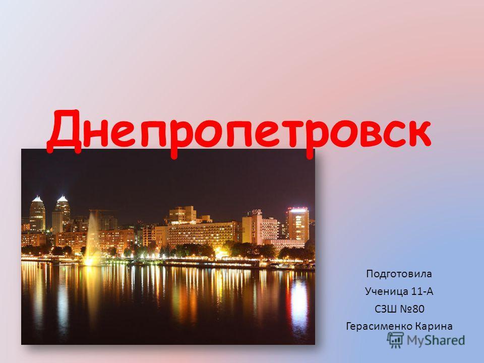 Днепропетровск Подготовила Ученица 11-А СЗШ 80 Герасименко Карина