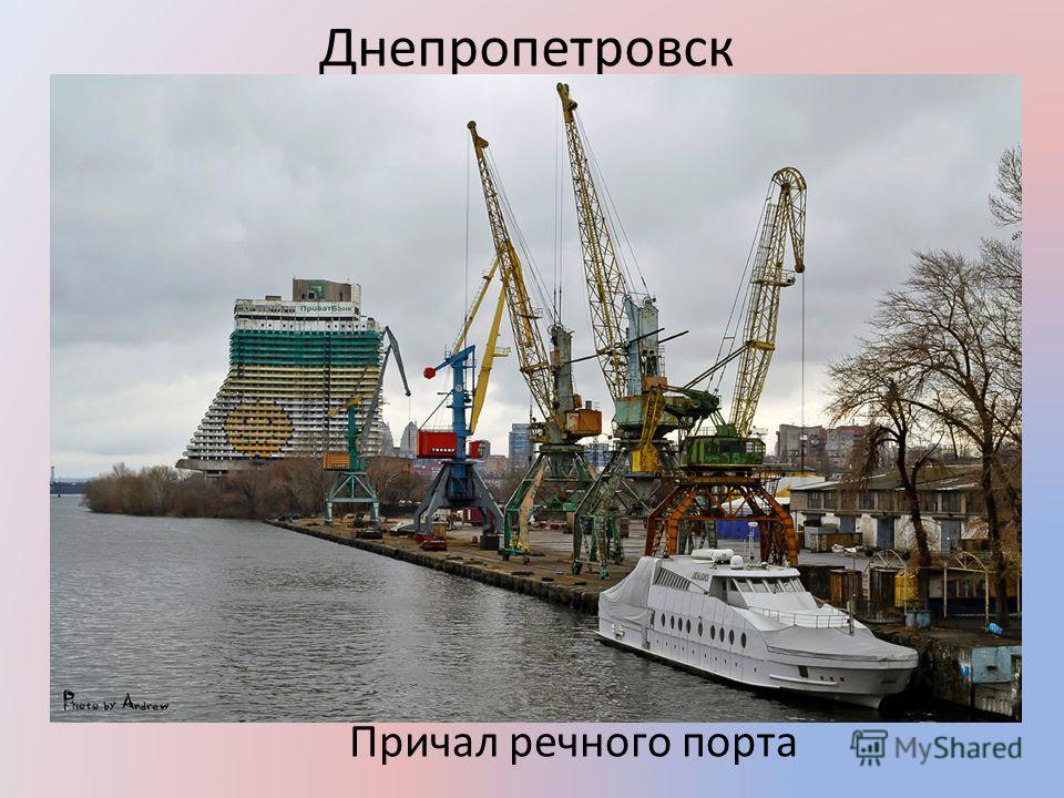 Днепропетровск Причал речного порта