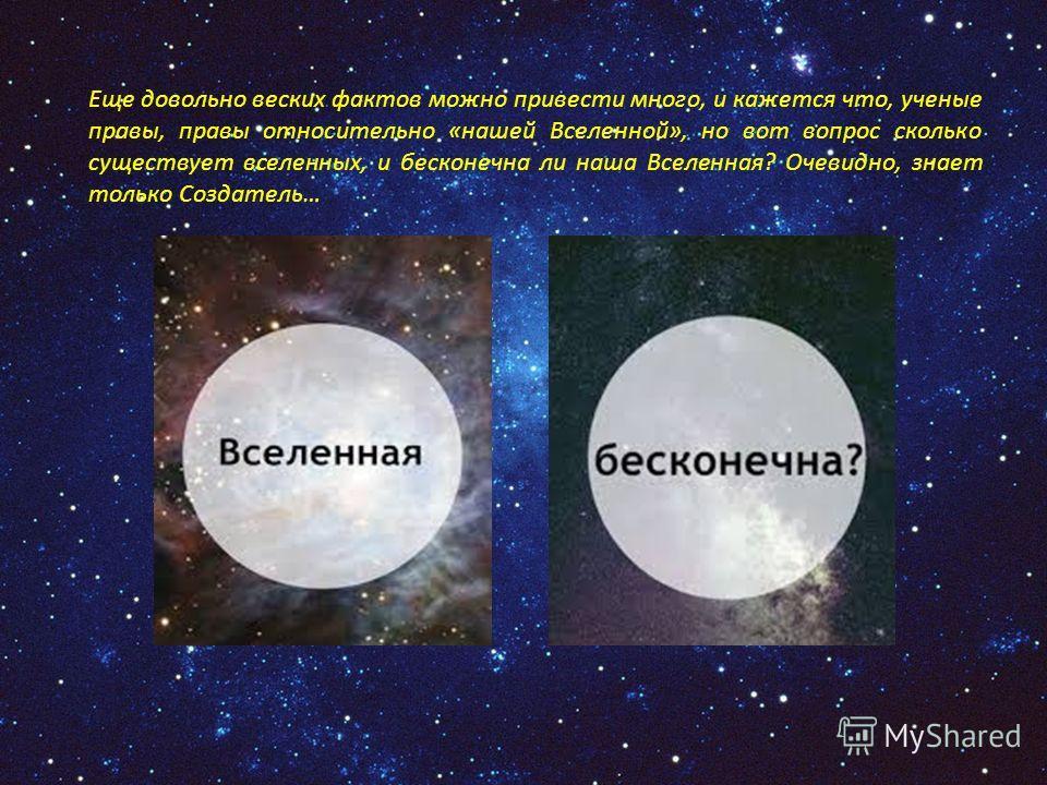 Очевидно, что таких Вселенных, как наша существует бесчисленное множество. У каждой из них есть свое начало и соответственно конец, как временной, так и пространственный. За ее пределами существует некий вакуум из которого она собственно и зародилась