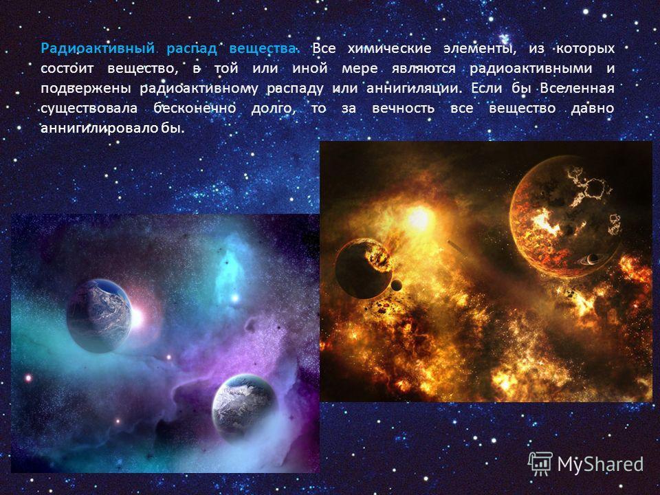 Гравитационный парадокс. Если бы в нашей Вселенной существовало нескончаемое число космических объектов, то сила гравитации стала бы настолько большой, что любое движение материальных тел во Вселенной просто было бы невозможно.