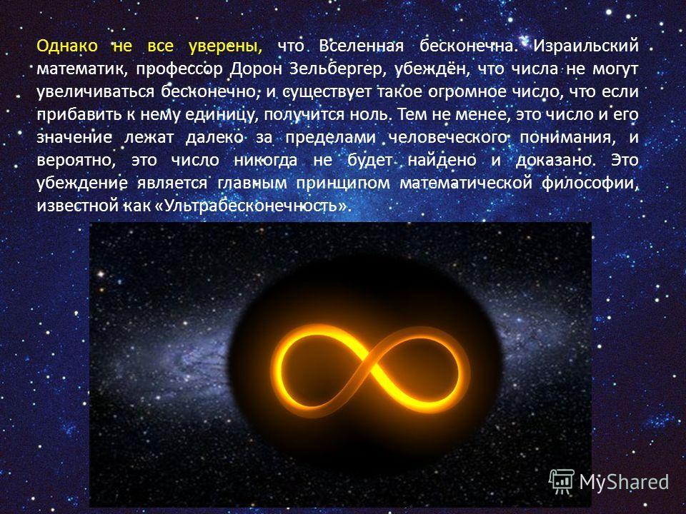 Однако, ученные допускают : Если Вселенная бесконечна, то с математической точки зрения получается, что где-то находится точная копия нашей планеты, поскольку существует вероятность, что атомы «двойника» занимают такое же положение, как и на нашей пл