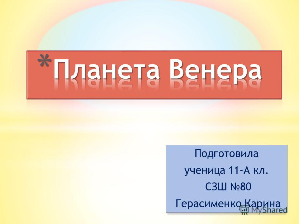Подготовила ученица 11-А кл. СЗШ 80 Герасименко Карина