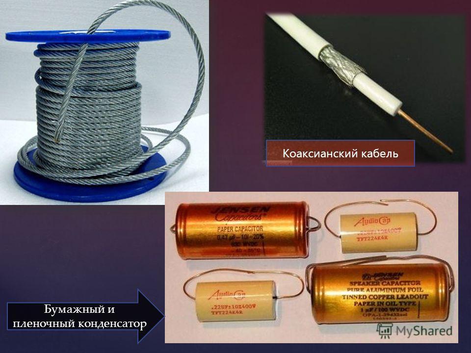 Коаксианский кабель Бумажный и пленочный конденсатор