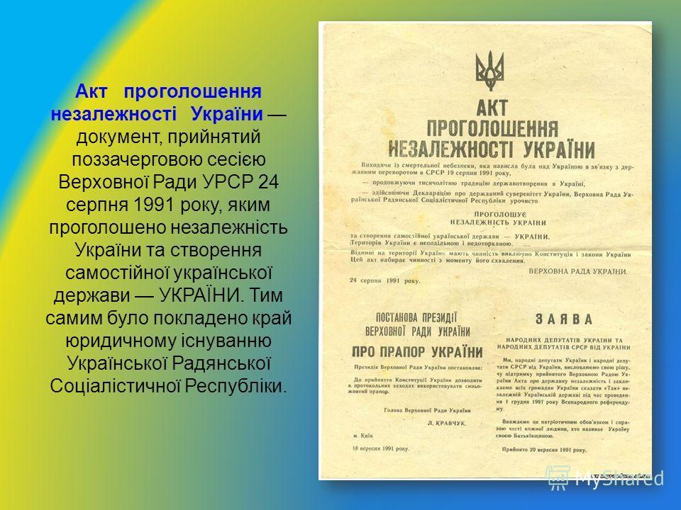 Проголошення незалежності України Підготувала учениця 11-А СЗШ 80 Герасименко Карина