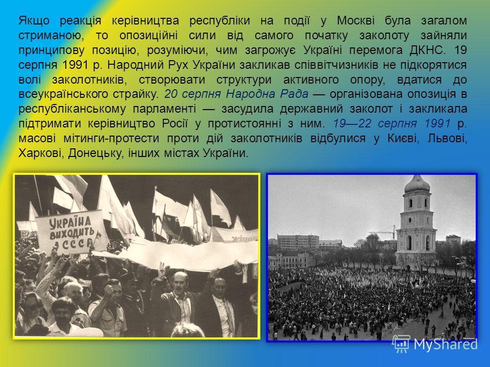 ДКНС ( комітет по надзв. стану) оголосив про запровадження на півроку в окремих районах СРСР надзвичайного стану. Призупинялася діяльність всіх політичних партій, окрім КПРС, громадських організацій і рухів демократичного спрямування, заборонялися