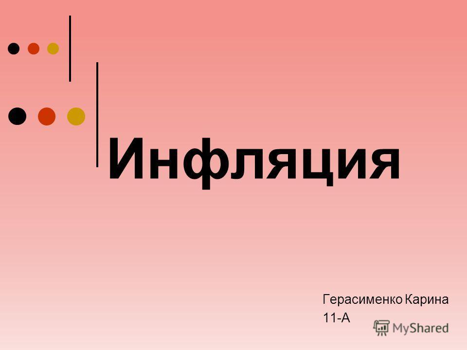 Инфляция Герасименко Карина 11-А