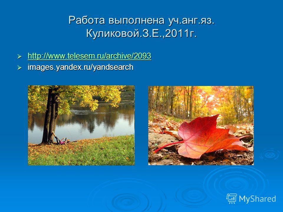 Работа выполнена уч.анг.яз. Куликовой.З.Е.,2011г. http://www.telesem.ru/archive/2093 http://www.telesem.ru/archive/2093 http://www.telesem.ru/archive/2093 images.yandex.ru/yandsearch images.yandex.ru/yandsearch