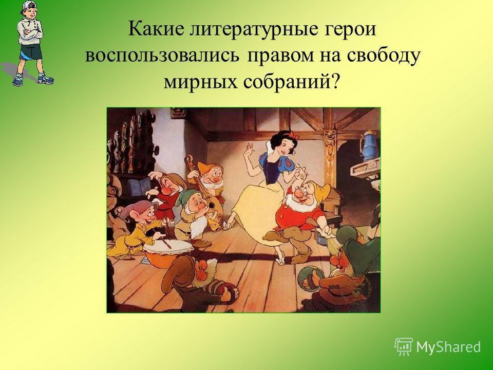 Какое право нарушено в сказке А. Толстого «Приключения Буратино»? Право владения имуществом