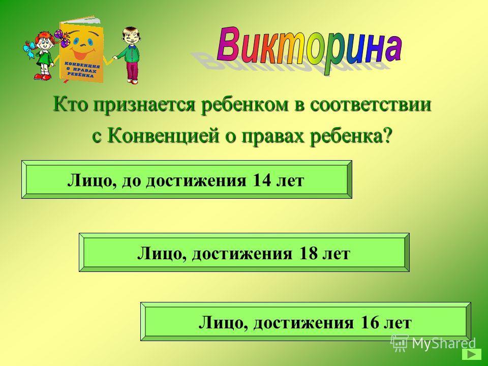 В каком документе изложены права ребенка? Выбери правильный ответ: В Конвенции о правах ребенка В Конституции РФ В декларации прав ребенка