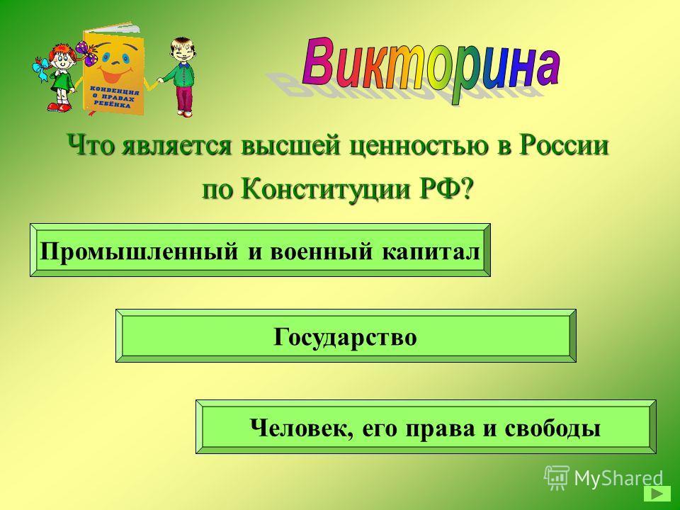 Кто в нашей стране призван стоять на страже прав и свобод граждан? Президент Председатель правительства Председатель Государственной Думы