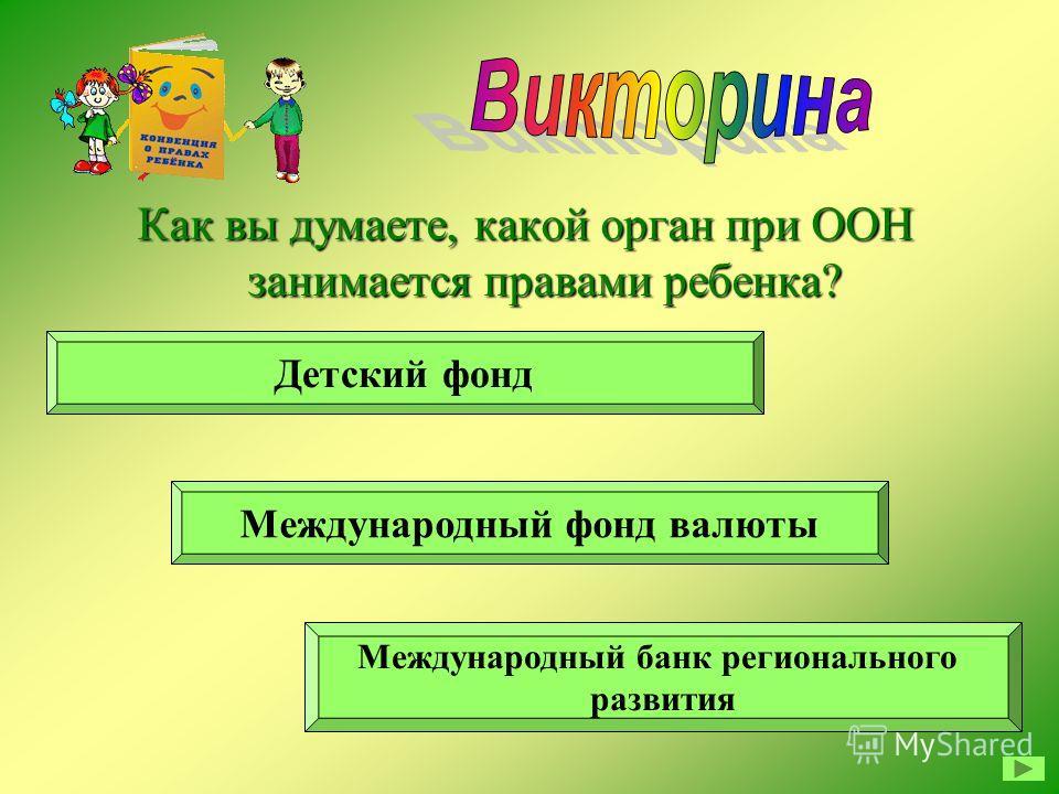Что является высшей ценностью в России по Конституции РФ? Человек, его права и свободы Промышленный и военный капитал Государство