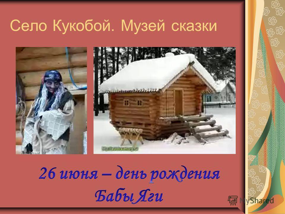 Село Кукобой. Музей сказки