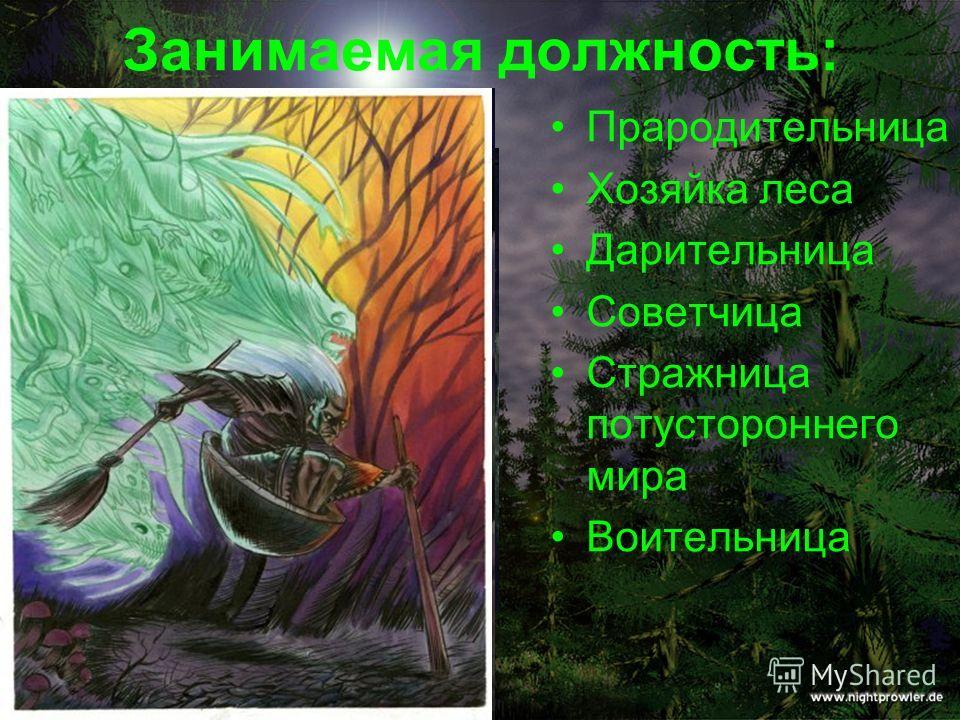 Занимаемая должность: Прародительница Хозяйка леса Дарительница Советчица Стражница потустороннего мира Воительница