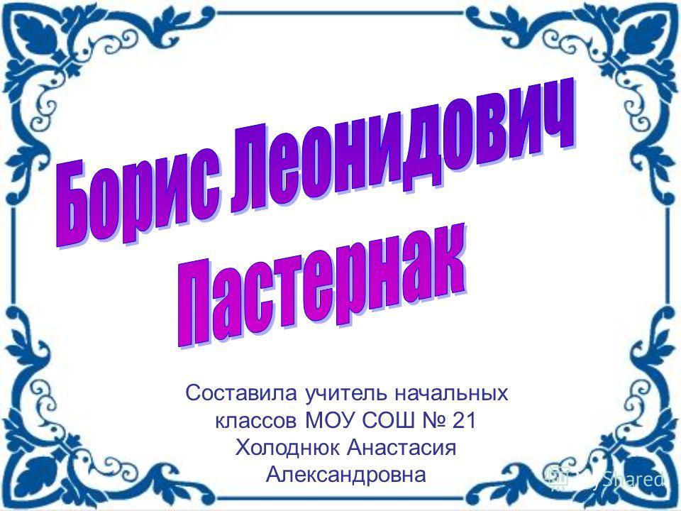 Составила учитель начальных классов МОУ СОШ 21 Холоднюк Анастасия Александровна