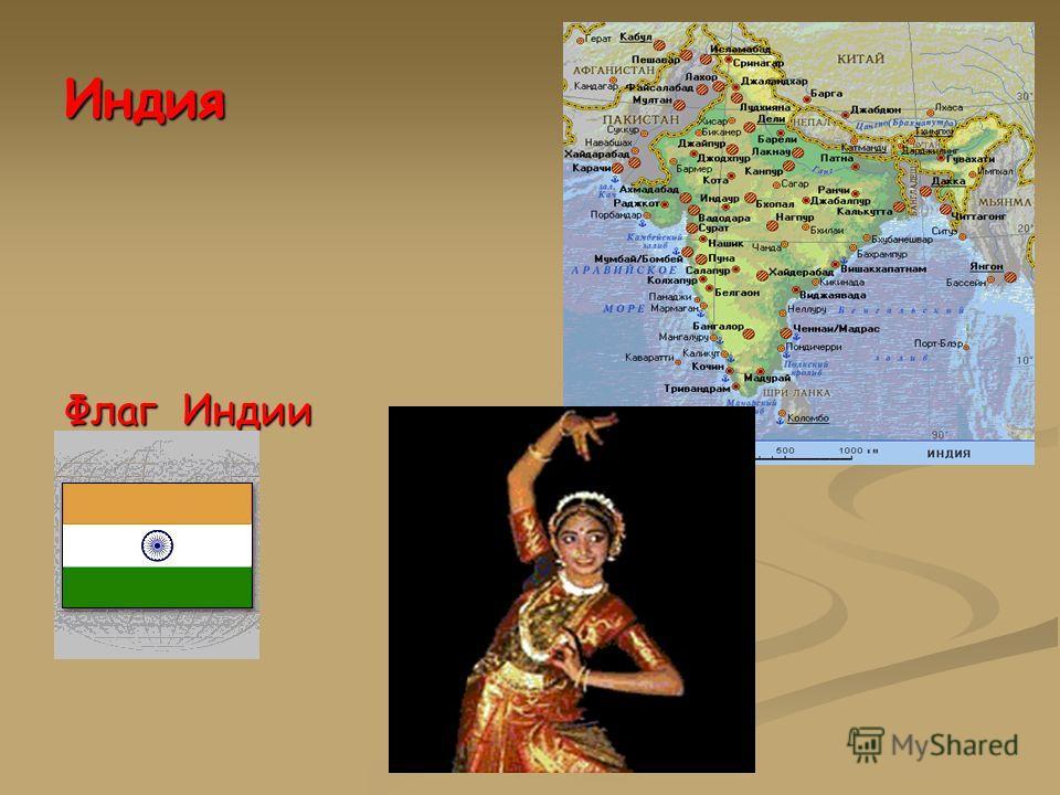 Индия Флаг Индии