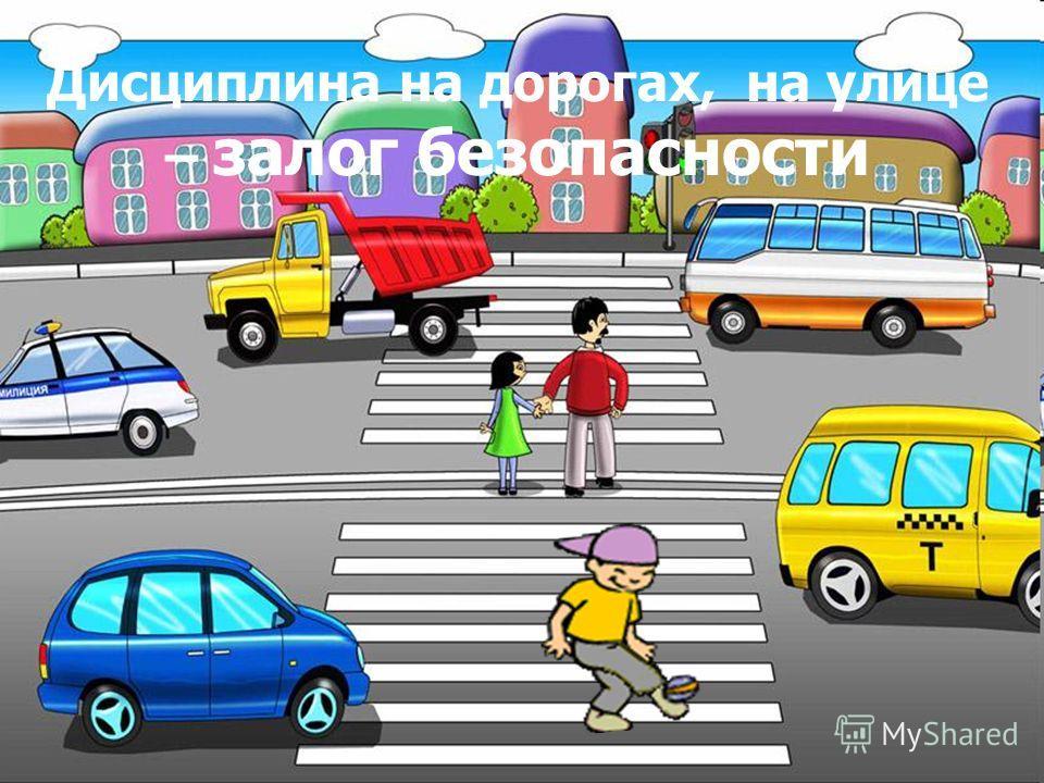 Элемент дороги, предназначенный для движения пешеходов. Тротуар Как водитель называет руль? Баранка Что является «сердцем» машины? Мотор Как еще называется пешеходный переход? Зебра Какая категория участников движения наиболее часто страдает на дорог