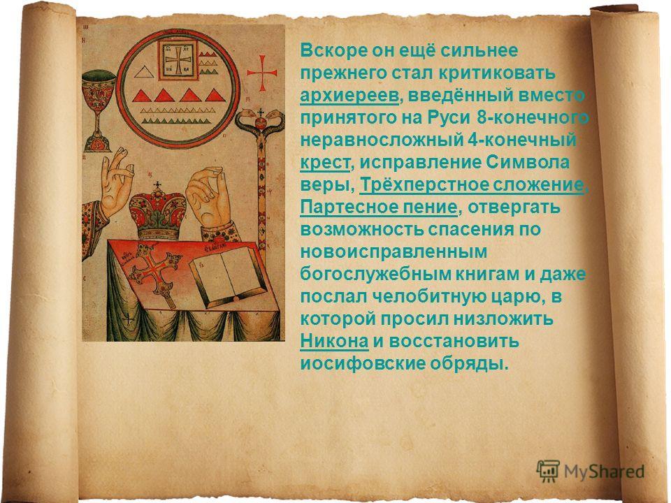 Вскоре он ещё сильнее прежнего стал критиковать архиереев, введённый вместо принятого на Руси 8-конечного неравносложный 4-конечный крест, исправление Символа веры, Трёхперстное сложение, Партесное пение, отвергать возможность спасения по новоисправл