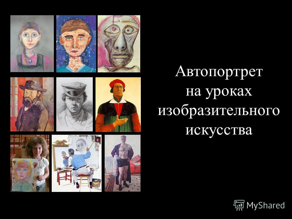 Автопортрет на уроках изобразительного искусства