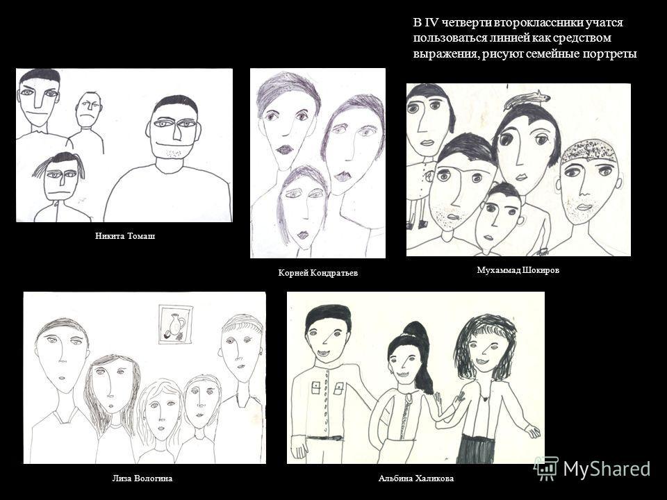 В IV четверти второклассники учатся пользоваться линией как средством выражения, рисуют семейные портреты Никита Томаш Корней Кондратьев Мухаммад Шокиров Лиза ВологинаАльбина Халикова