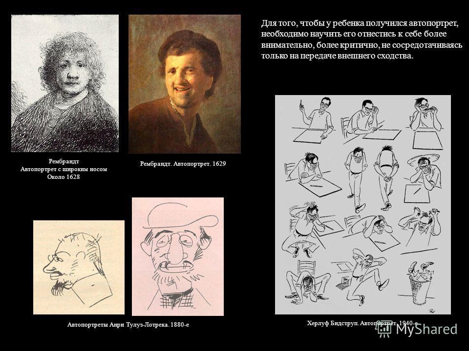 Для того, чтобы у ребенка получился автопортрет, необходимо научить его отнестись к себе более внимательно, более критично, не сосредотачиваясь только на передаче внешнего сходства. Рембрандт Автопортрет с широким носом Около 1628 Автопортреты Анри Т