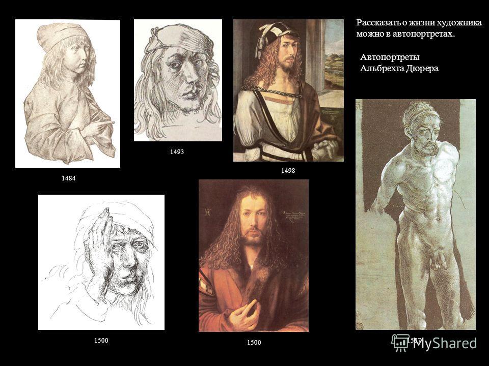 Автопортреты Альбрехта Дюрера 1484 1498 1500 1507 1493 Рассказать о жизни художника можно в автопортретах.