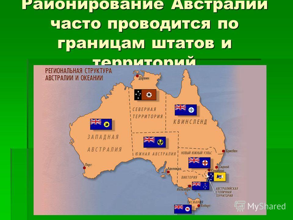 Районирование Австралии часто проводится по границам штатов и территорий