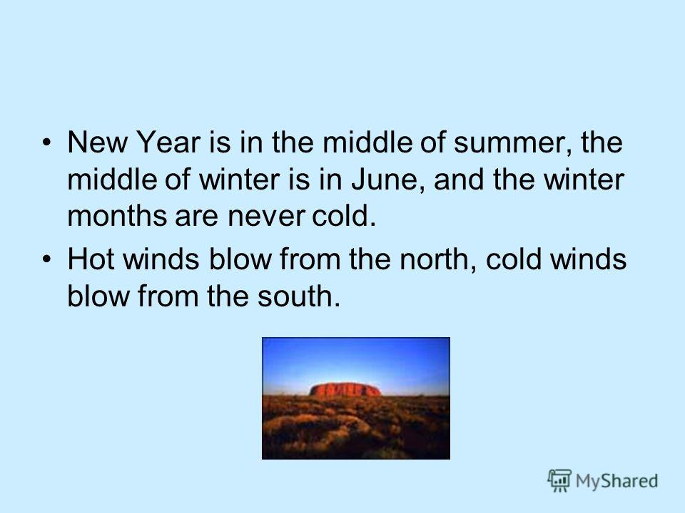 New Year is in the middle of summer, the middle of winter is in June, and the winter months are never cold. Hot winds blow from the north, cold winds blow from the south.
