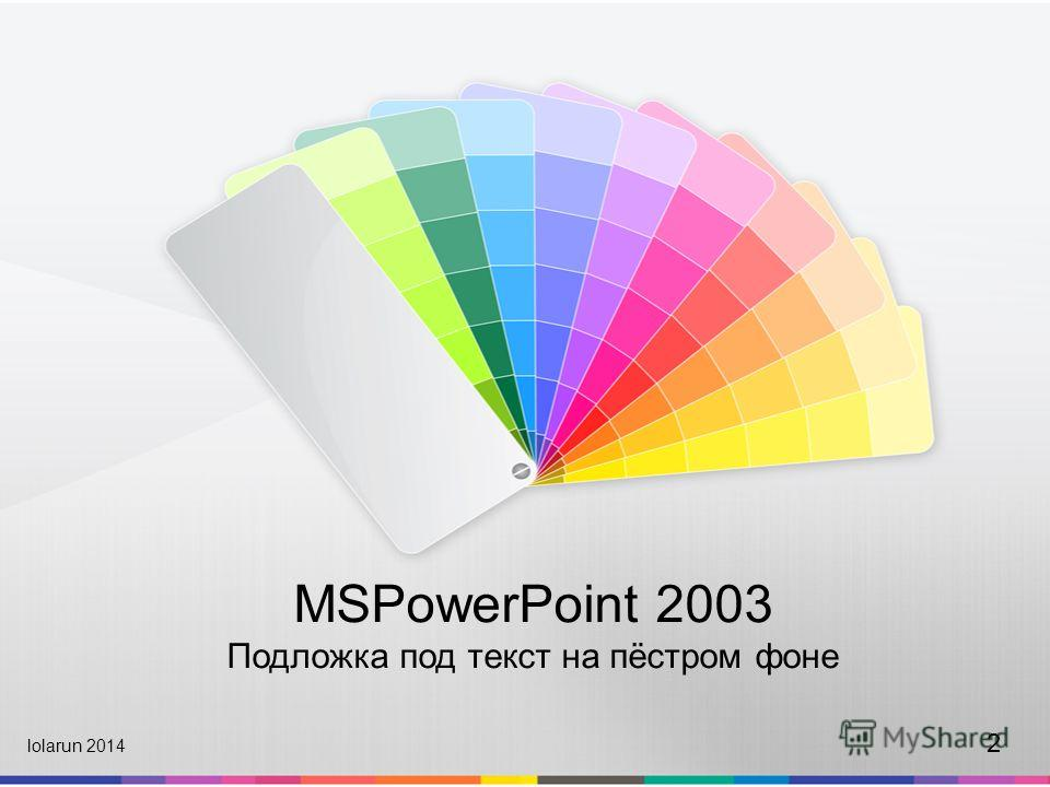 MSPowerPoint 2003 Подложка под текст на пёстром фоне lolarun 2014 2