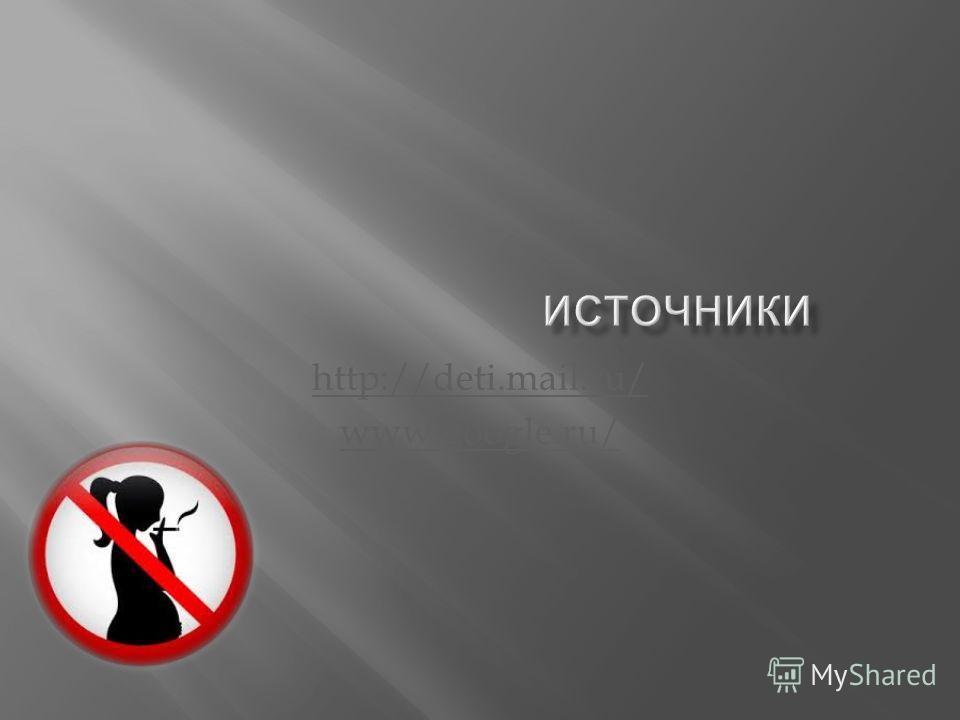 http://deti.mail.ru/ www.google.ru/