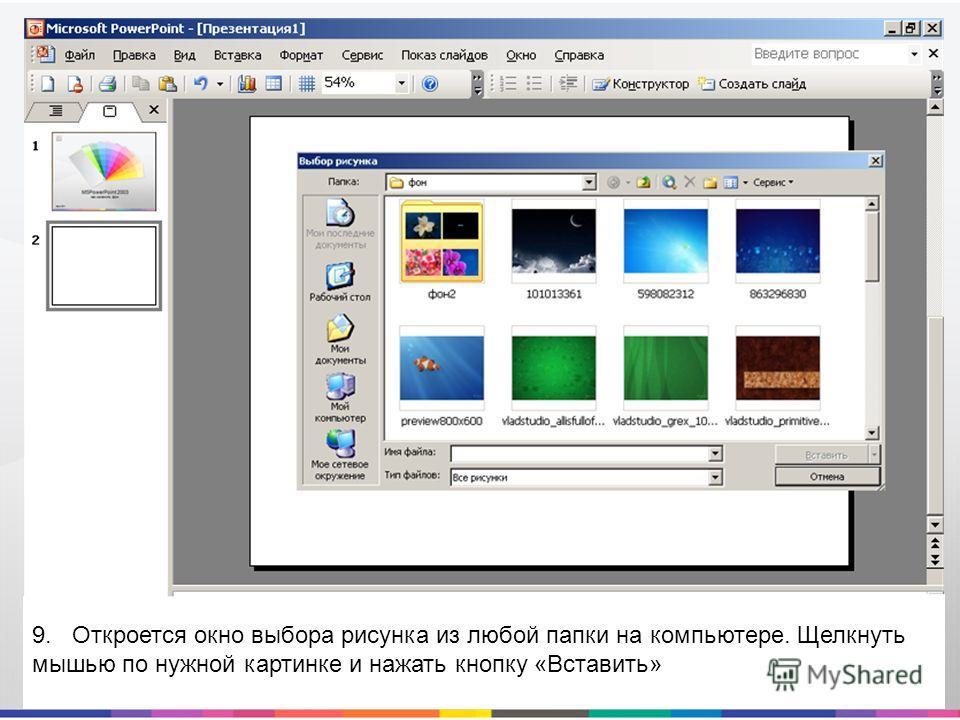 9. Откроется окно выбора рисунка из любой папки на компьютере. Щелкнуть мышью по нужной картинке и нажать кнопку «Вставить»