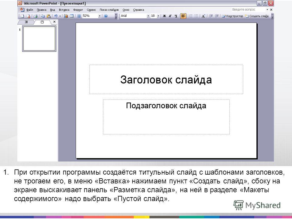 Скачать бесплатно программу для открытия слайдов