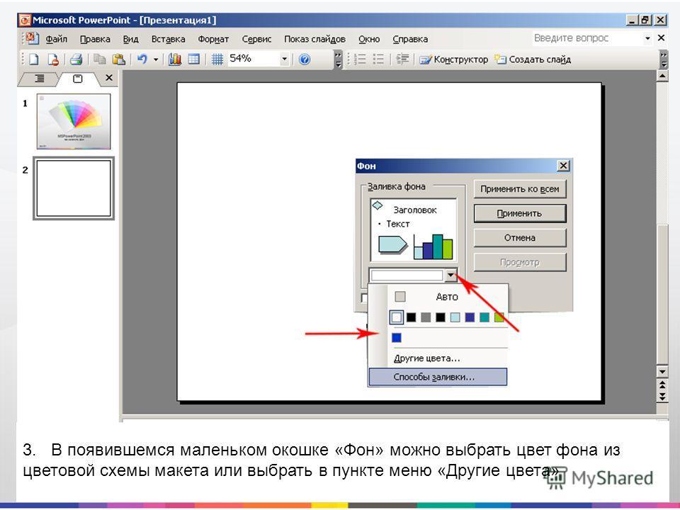 3. В появившемся маленьком окошке «Фон» можно выбрать цвет фона из цветовой схемы макета или выбрать в пункте меню «Другие цвета»
