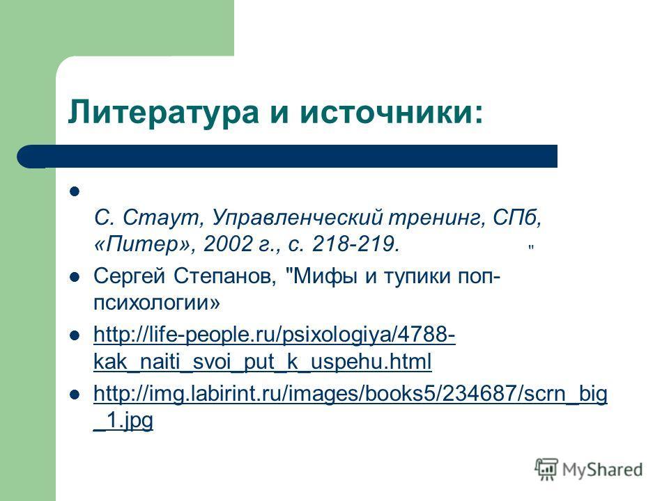 Литература и источники: С. Стаут, Управленческий тренинг, СПб, «Питер», 2002 г., с. 218-219. Сергей Степанов,