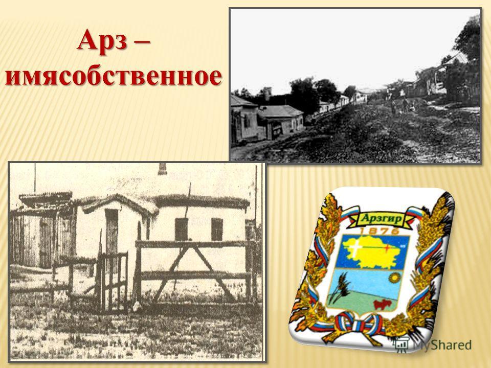 Кременчуг Арзгир Киев Чернигов Полтава Харьков Вот так все начиналось… 1876 год