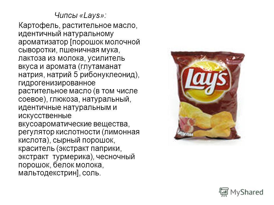 Чипсы «Lays»: Картофель, растительное масло, идентичный натуральному ароматизатор [порошок молочной сыворотки, пшеничная мука, лактоза из молока, усилитель вкуса и аромата (глутаманат натрия, натрий 5 рибонуклеонид), гидрогенизированное растительное