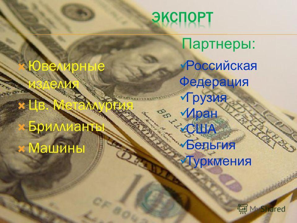 Ювелирные изделия Цв. Металлургия Бриллианты Машины Партнеры: Российская Федерация Грузия Иран США Бельгия Туркмения